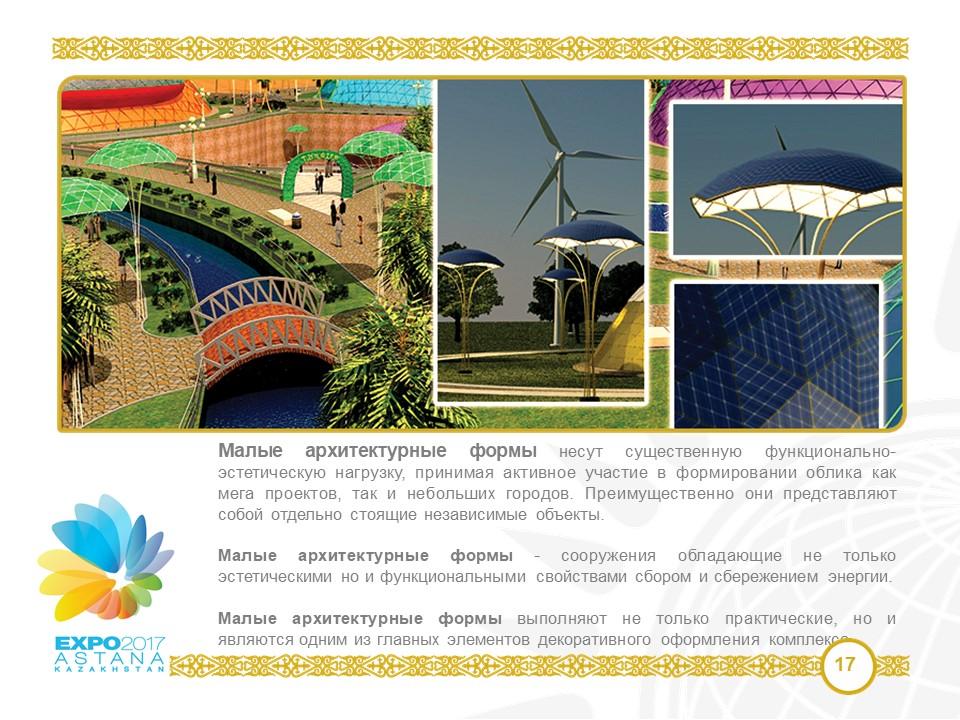 """Mūsų idėjos sudarė """"Expo 2017"""" projekto pagrindą   Apvalus miestas"""